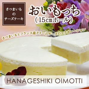 九州 ギフト 2019 花げしき  おいもっち 15cmホール 九州産さつまいものチーズケーキ 冷凍|jrk-shoji