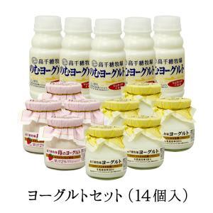 ギフトにピッタリ!もらってうれしい宮崎高千穂牧場からの贈り物。  ●飲むヨーグルト フランスより輸入...