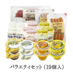 ギフトにピッタリ! もらってうれしい宮崎高千穂牧場からの贈り物。  高千穂牧場人気の乳製品とソーセー...