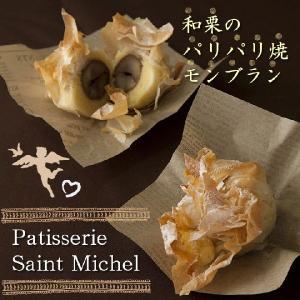九州 ギフト 2019 サンミシェル 和栗のパリパリ焼きモンブラン 6個入 長崎 人気洋菓子店|jrk-shoji
