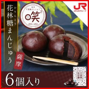 九州 ギフト 2019 薩摩 じねんや 薩摩花林糖饅頭 黒糖かりんとうまんじゅう 6個入 冷凍|jrk-shoji
