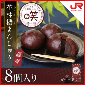 九州 ギフト 2019 薩摩 じねんや 薩摩花林糖饅頭 黒糖かりんとうまんじゅう 8個入 冷凍|jrk-shoji