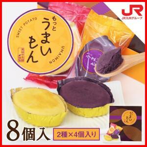 九州 ギフト 2019 薩摩 じねんや もっとうまいもん (紅さつま・山川紫)8個入 冷凍|jrk-shoji