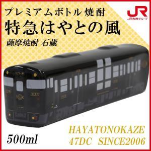 特急列車 特急はやとの風 手造り焼酎 石蔵 25度500ml 芋焼酎 25度 常温|jrk-shoji