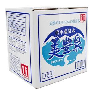 九州 ギフト 2019 垂水温泉水 美豊泉 12リットル箱  びほうせん  天然ゲルマニウムの温泉水|jrk-shoji