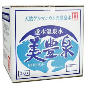 九州 ギフト 2020 垂水温泉水 美豊泉 20リットル箱  びほうせん  天然ゲルマニウムの温泉水
