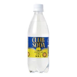 お歳暮 ギフト 2019 友桝飲料 クラブソーダレモン500 500ml×24本入  添加物なしの炭...