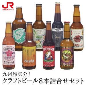 九州 ギフト 2020 九州旅気分!クラフトビール8本詰合せセット 地ビール 九州 福岡 熊本 宮崎...
