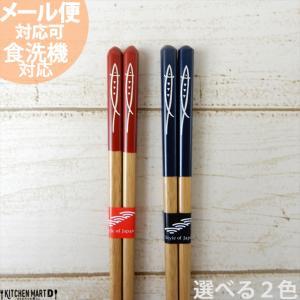 【メール便対応可】会津漆器 ラインフィッシュ 箸 はし お箸 日本製 国産 赤 青 魚 おしゃれ か...