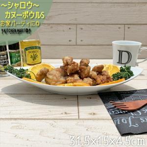 おしゃれカフェの31cmシャロウカヌーボウルS/ホワイト 白...