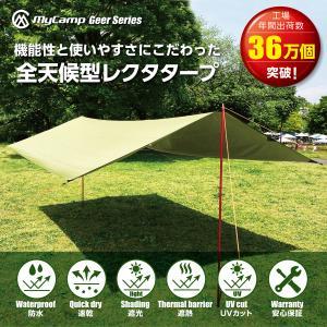 【先着20名様限定!新発売記念SALE】MyCamp タープ 3m×3m 防水 レクタタープ サンシ...