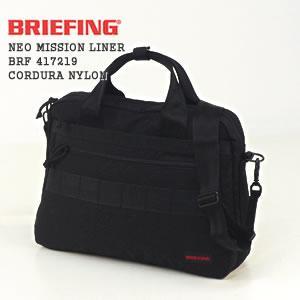ブリーフィング/BRIEFING ネオミッションライナー ブリーフケース 2WAY(A4対応、PC収納可能) NEO MISSION LINER BRF417219|jscompany-store