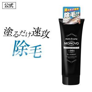 ■有効成分「チオグリコール酸カルシウム」 MONOVOヘアリムーバークリームの有効成分がムダ毛を一掃...