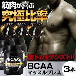 ■今よりも強靭なカラダを求めたい方へ!! 必須アミノ酸サプリ「BCAA マッスルプレス」 今よりハー...
