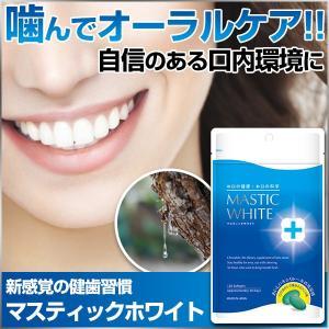 """■ギリシャの天然ハーブ""""マスティック""""配合! いつまでも健康な歯でかみ続けたい! 噛んでケアするサプ..."""