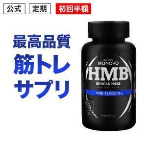 ■筋トレ効率を高めてくれる『HMB』 ロイシンから約5%しか生成されないHMB! 筋力トレーニングの...