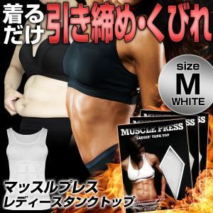 加圧シャツ 女性用 半袖 加圧インナー マッスルプレス レディースタンクトップ ホワイト M 3枚 ぽっこり お腹 引き締め 着るだけ くびれ ダイエット