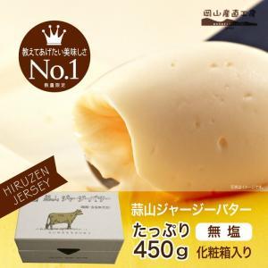 蒜山ジャージーバター無塩・発酵 箱入り450g