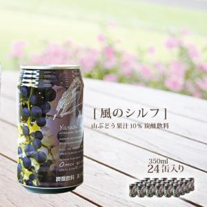 山葡萄炭酸飲料 風のシルフ24缶入|jshop-web