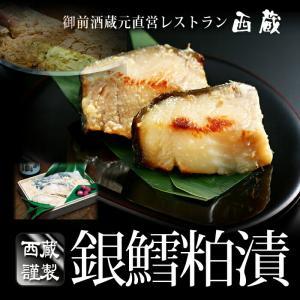銀鱈の粕漬け3切れ 送料無料 jshop-web