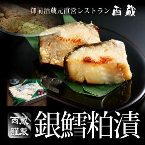 高級桐箱入り 銀鱈の粕漬け5切れ jshop-web