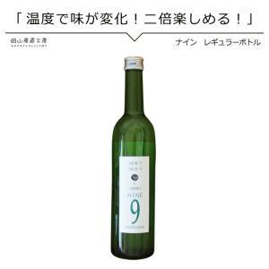 GOZENSHU9(NINE)は天然の乳酸菌を用いて醸す古代製法「菩提もと」を復活させ、岡山が誇る希...