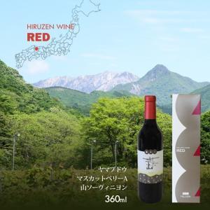 ハウスワイン ひるぜん[赤]360ml (ZK)|jshop-web