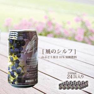 山葡萄炭酸飲料 風のシルフ24缶入 お歳暮 子供 ぶどうジュース 炭酸ジュース クリスマス|jshop-web