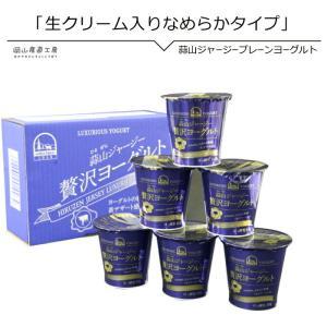 蒜山ジャージー贅沢ヨーグルト6個セット(ラッピング対応)