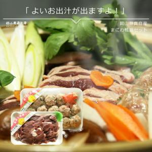 まにわ鴨 鍋セット 3〜4人 岡山県真庭産 お歳暮 ギフト|jshop-web