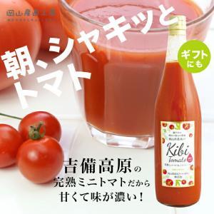 KibiTomato 完熟ミニトマト丸ごとジュース 720ml お歳暮|jshop-web