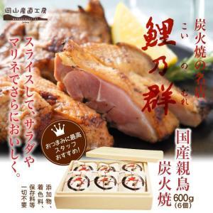 鯉乃群 国産親鶏炭火焼 600g 送料無料 お歳暮 おつまみ|jshop-web