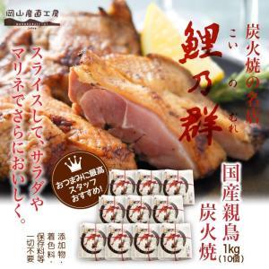 鯉乃群 国産親鶏炭火焼 1kg 送料無料 お歳暮 おつまみ|jshop-web