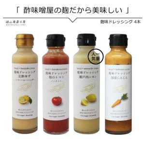 糀味ドレッシング4本セット送料無料/河野酢味噌製造工場|jshop-web