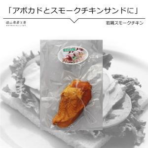 若鶏スモークチキン 120g まきばの館 おつまみ 手作りウィンナー ソーセージ|jshop-web