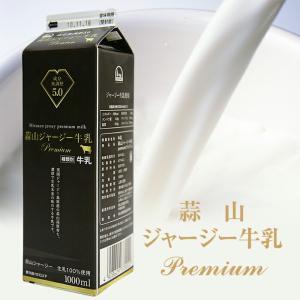蒜山ジャージー牛乳プレミアム5.0 1000mlの画像