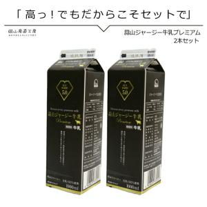 蒜山ジャージー牛乳プレミアム5.0 1000ml×2本