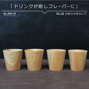 天然ひのきカップ 4個セット ひのきビールグラス 国産ひのき 木の器雑貨|jshop-web