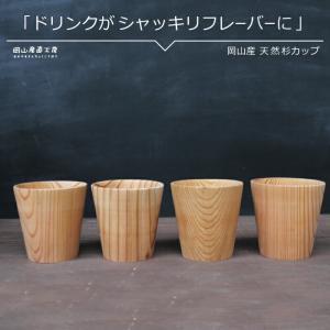 天然杉カップ 4個セット 国産木の食器グラス木の香りギフト|jshop-web