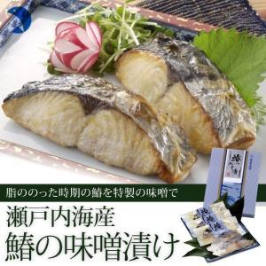 瀬戸内海産 鰆の味噌漬け jshop-web