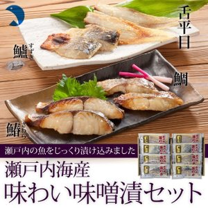 瀬戸内海産 味わい味噌漬けセット jshop-web