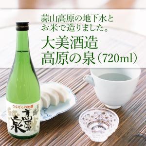 大美酒造 純米 高原の泉(720ml)【17-20-04】|jshop-web