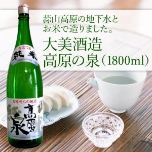 大美酒造 純米 高原の泉(1.8L)【17-20-04】|jshop-web