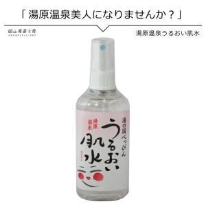 湯原温泉郷 うるおい肌水120ml|jshop-web