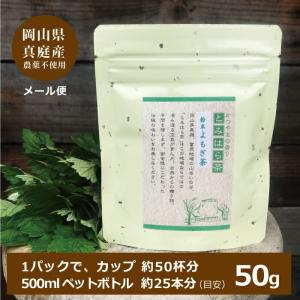 封を開けるとやさしいよもぎの風味が香ります。  岡山県真庭で育った天然のよもぎ(農薬不使用)を春の若...