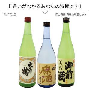 真庭の地酒セット|jshop-web