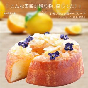 レモンジュレ麹チーズケーキ