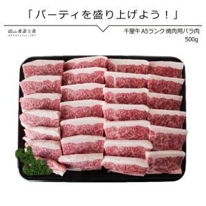 和牛 千屋牛専門店の焼肉用バラ肉 500g  お歳暮 人気 ありがとうギフト|jshop-web