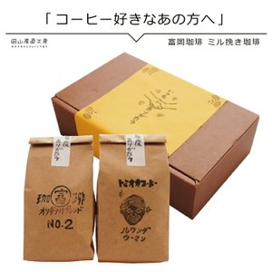 コーヒー 富岡珈琲 ギフトセット お歳暮 レギュラーコーヒー オリジナルブレンド200g ルワンダ200g|jshop-web