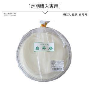 豆腐専門店 白寿庵 桶出し豆腐 550g 定期野菜セット同梱専用4回お届け|jshop-web